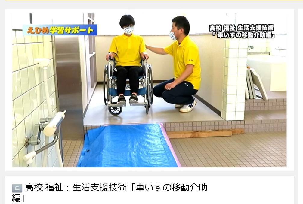 生活支援技術「車いすの移動介助編」